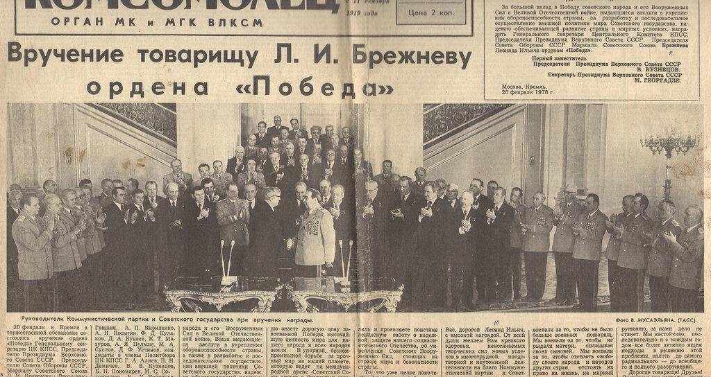 "Брежнев и орден ""Победа"". 36 лет назад."