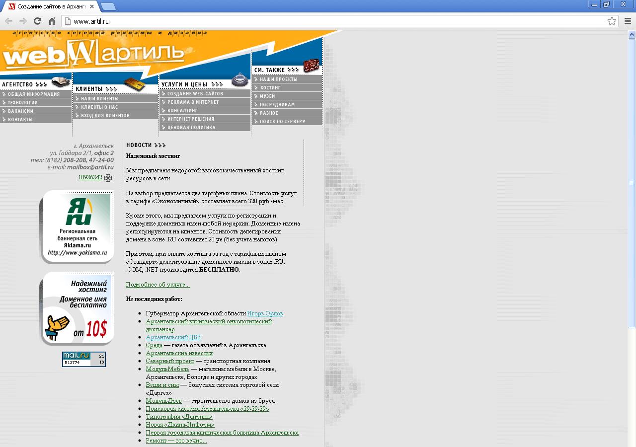 Сайт WebArtil
