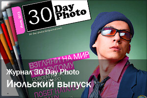 Журнал 30 Day Photo | Июль 2013