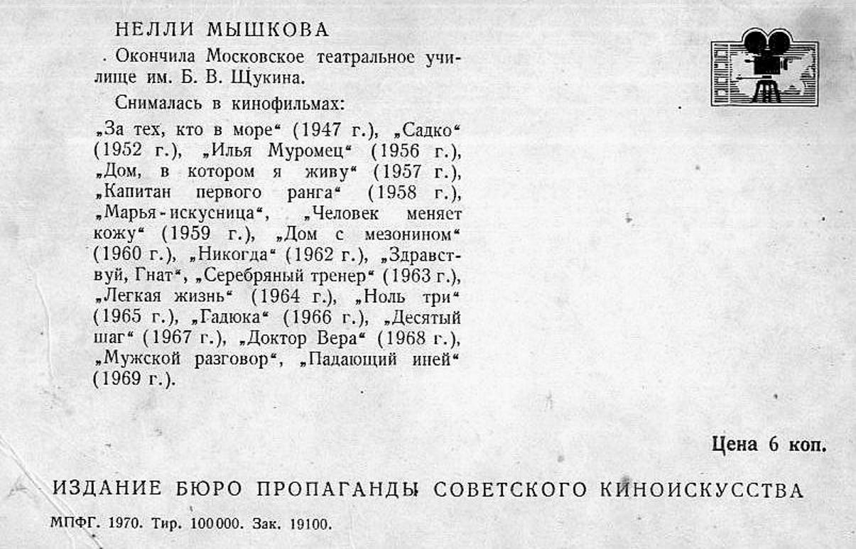 Нелли Мышкова, Актёры Советского кино, коллекция открыток