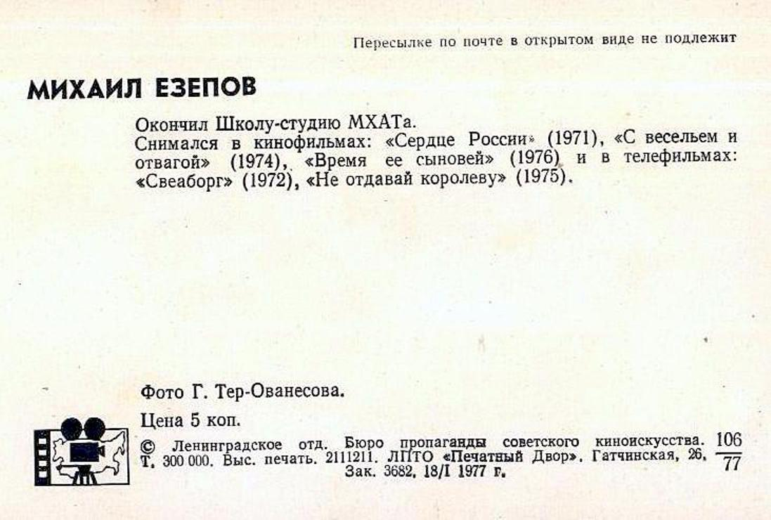 Михаил Езепов, Актёры Советского кино, коллекция открыток