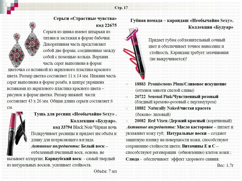 НОВИНКИ КАТАЛОГА 02/2014