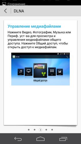 Huawei Ascend P6, скриншот