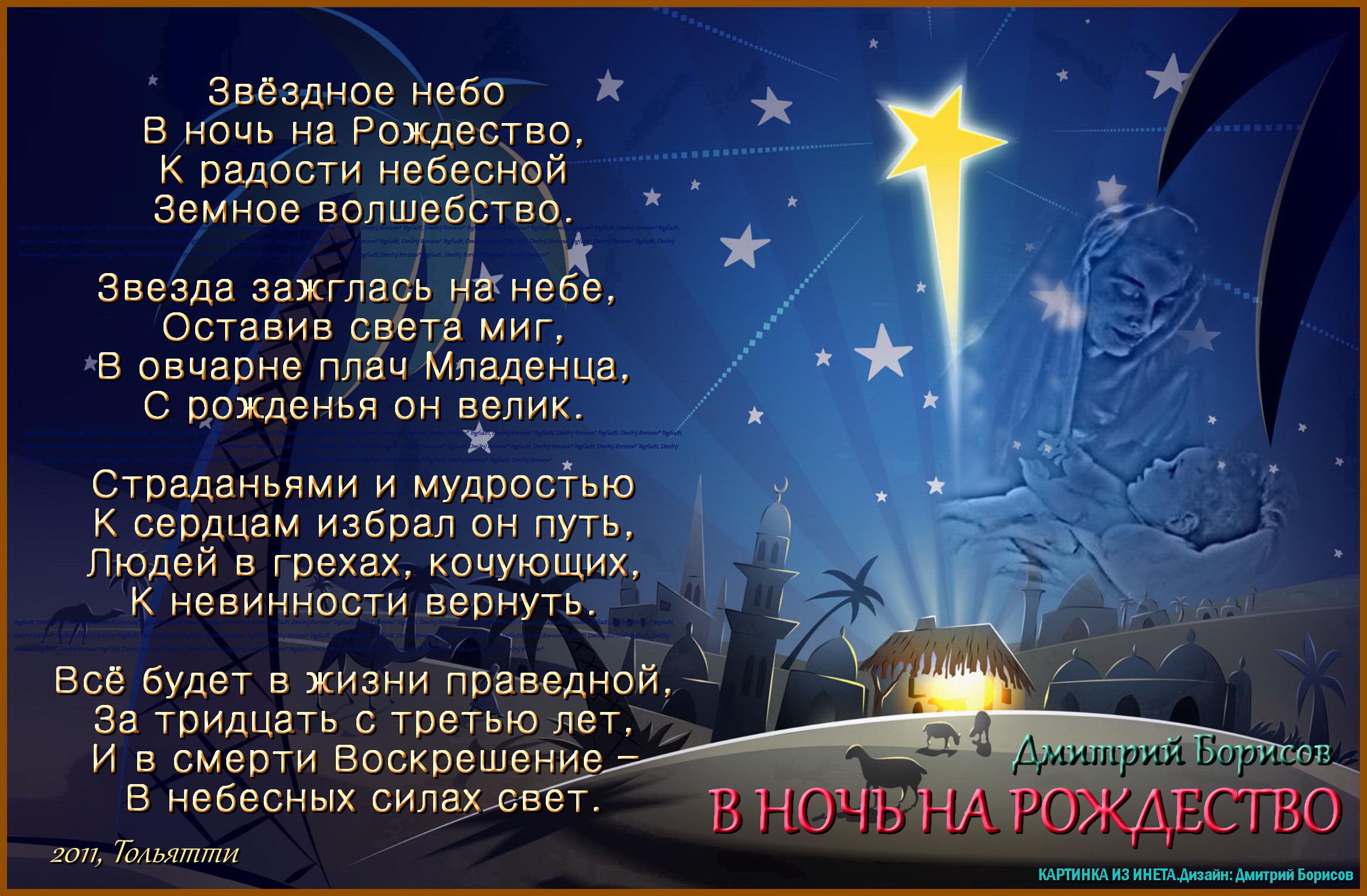 Поздравление с днем рождения загорелась на небе звезда