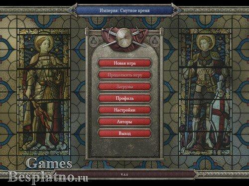 Империя: Смутное время / Reign: Conflict of Nations