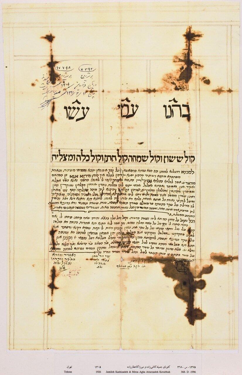Ктуба (еврейский брачный договор) Джамили Кашизадах и Мирзы Аги Аттарзадаха, 1926