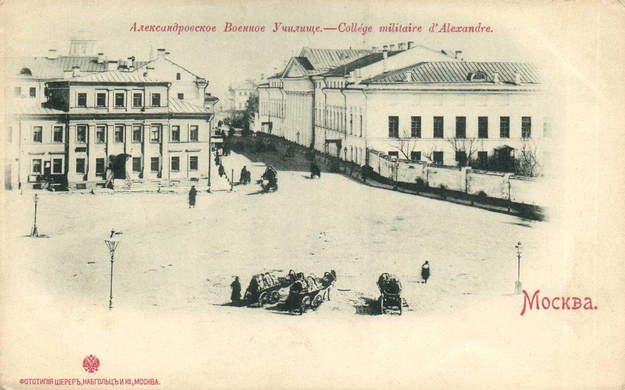 Александровское Военное Училище