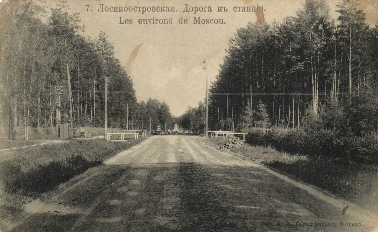 Окрестности Москвы. Лосиноостровская. Дорога к станции