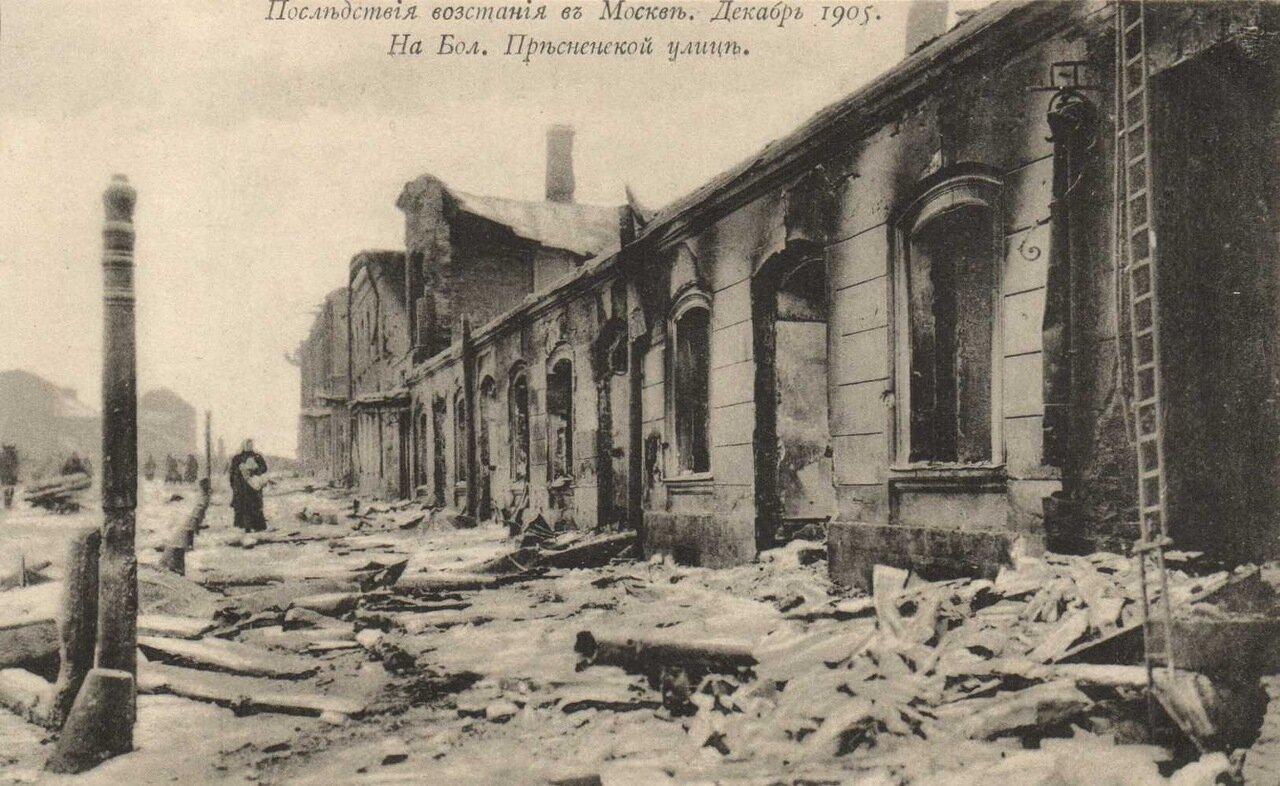 Последствия восстания в Москве. На Большой Пресненской улице