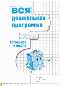 Testi_gotovimsja_k_shkole_Vsja_doshkol_programma_page_02.jpg