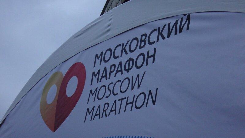 Первый Международный Московский марафон