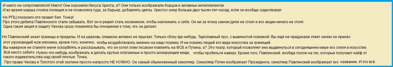 Коммент, Павленский, (2)