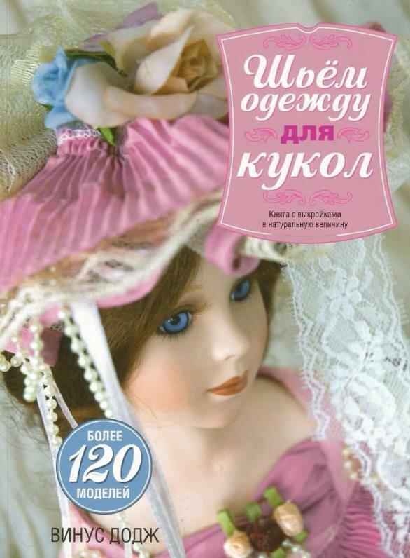Одежда для кукол (книга)
