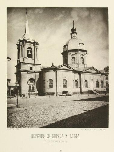 Церковь св. Бориса и Глеба у Арбатских ворот