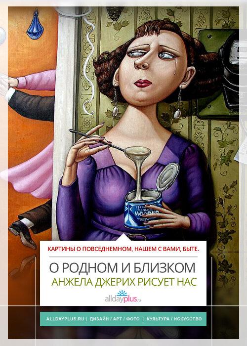 Анжела Джерих и её картины о родном и близком, о советском прошлом. 25 эпизодов.