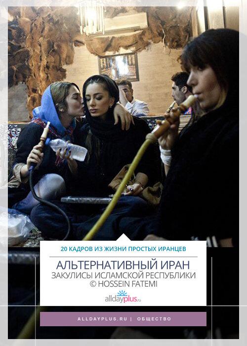 Альтернативный взгляд на Иран © Hossein Fatemi. 20 кадров из за кулис Исламской республики.