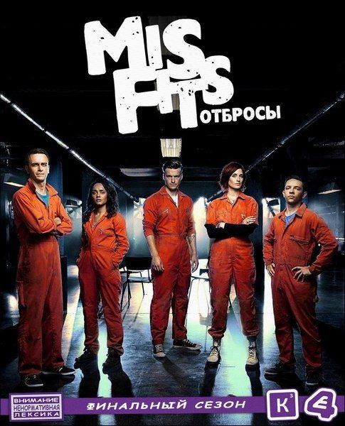 Отбросы / Долбанутые / Misfits (5 сезон/2013/HDTV 720p/HDTVRip/WEB-DLRip)