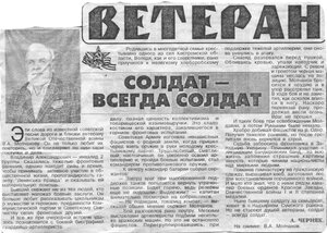Молчанов В.А.