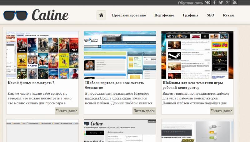 Страница блога catine.ru до прокрутки