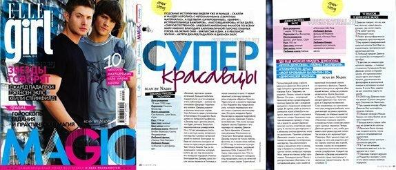 Супер красавцы. Дженсен и Джаред в журнале Elle Girl (январь 2014 года)