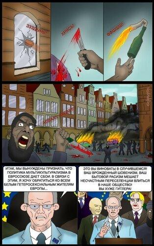 бытовой расизм.jpg