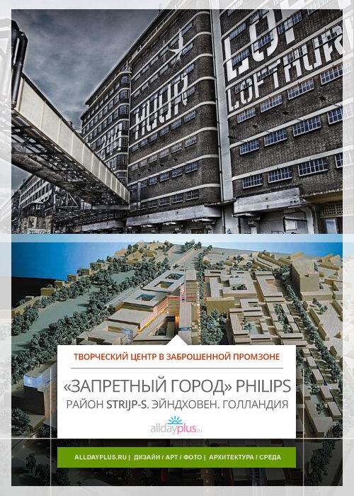 """""""Запретный город"""" Philips. Strijp-S - арт-район в стиле лофт в Эйндховене"""