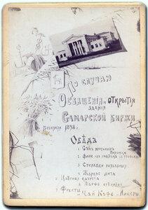 Меню обеда 15 сентября 1898 г. в честь освящения и открытия здания самарской биржи.