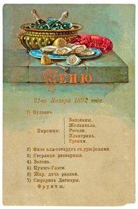 Меню 21 января 1892 года