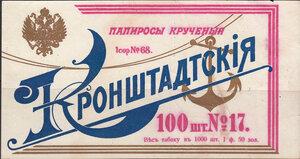 Этикетка от папирос  Кронштадтские