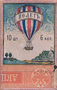 Этикетка от папирос  Полёт