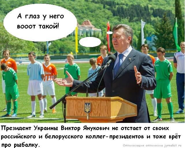 янукевич