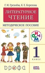 Литературное чтение, 1 класс, Методическое пособие, Корепова К.Е., Грехнёва Г.М.