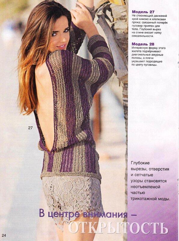 Пуловер летучая мышь с открытой спиной