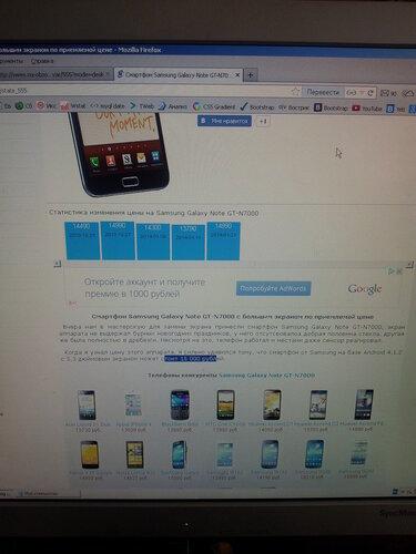 Пример снимков с камеры смартфона Samsung Galaxy Note 1 GT-N7000