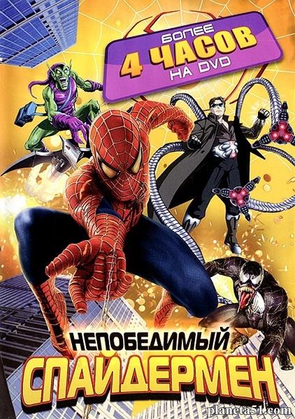 Непобедимый Спайдермен / Человек-Паук. Полная коллекция / Spider-Man Unlimited. Classic Collection (1999-2001/TVRip)