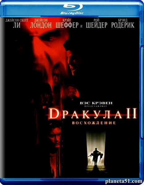 Дракула 2: Вознесение / Dracula II: Ascension (2002/HDRip)