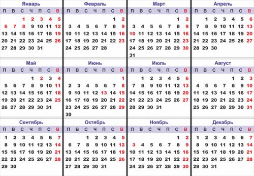 большой настенный календарь 2014