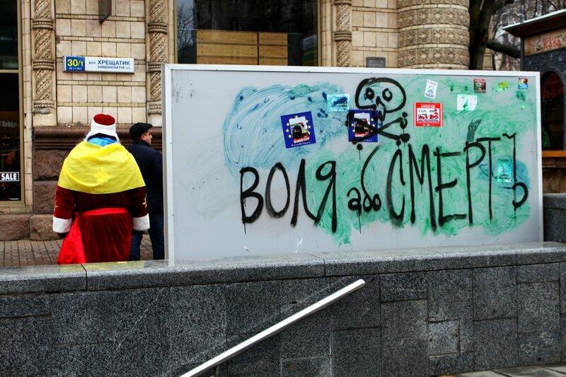 Лозунг Евромайдана