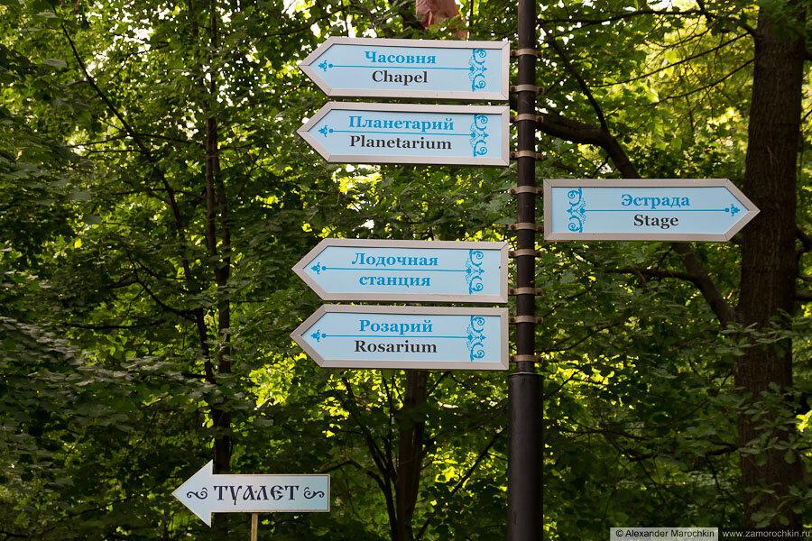 Информационные указатели в Екатерининском парке