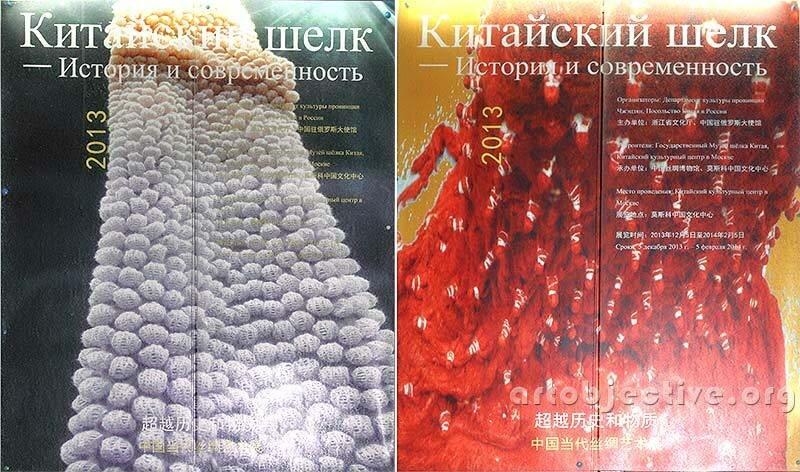 «Китайский шелк – История и современность»