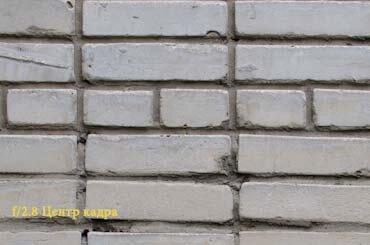 Кирпичная стена на Nikon 35mm 1.8G   f/2.8 (Центр кадра)