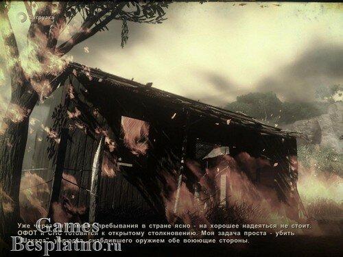 Фар Край 2 / Far Cry 2