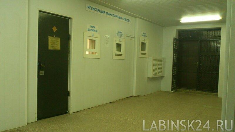 окон с  надписью «Регистрация транспортных средств» в Лабинске