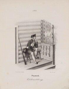 Рядовой. 1732-1742
