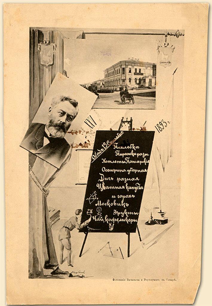 Меню обеда, данного гласным Самарской городской думы Иваном Ивановичем Ляховским 19 сентября 1893 г.