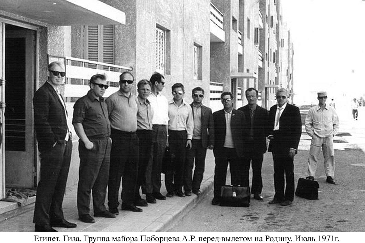 1971, июль. Египет, Гиза. Экипаж майора Поборцева А.Р. и техсостав перед вылетом на Родину