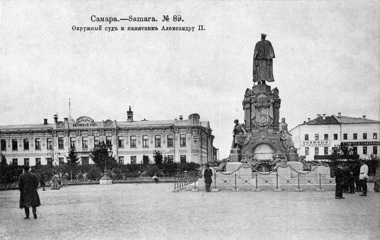 Окружной суд и памятник Александру II