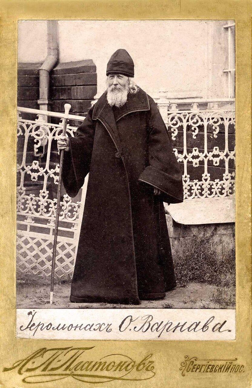 Старец Варнава. Гефсиманский скит