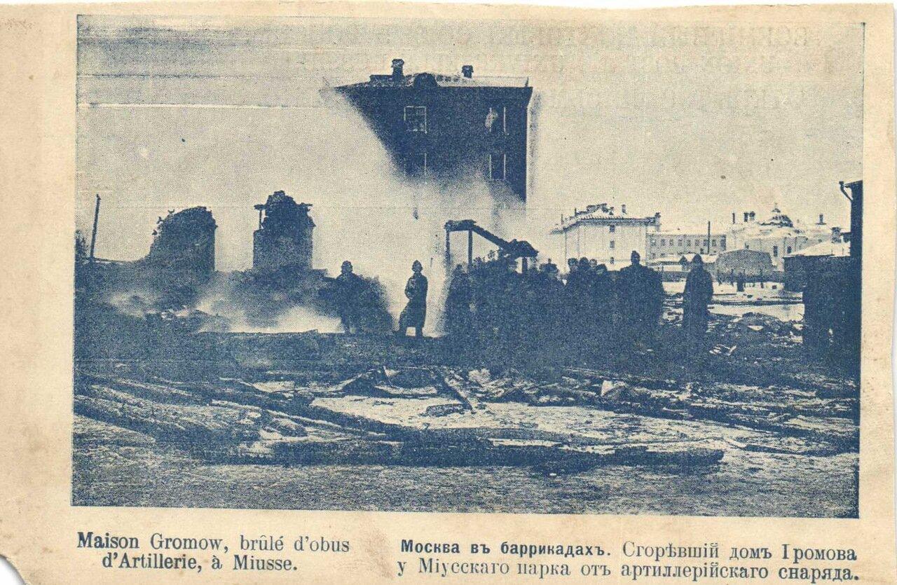 Москва в баррикадах. Сгоревший дом Громова у Миусского парка от артиллерийского снаряда