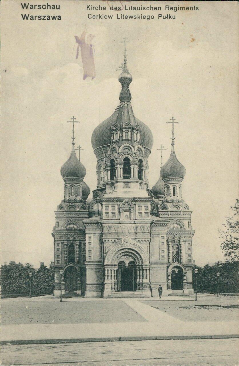 Церковь литовского полка